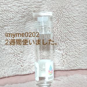 imyme0202 2週間